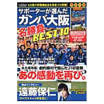 サポ-タ-が選んだガンバ大阪名勝負BEST10 Jリ-グ・レジェンド  /コスミック出版