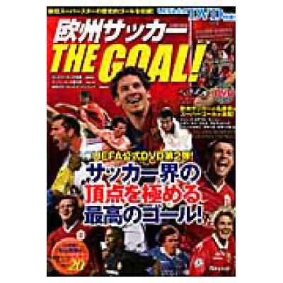 欧州サッカ-THE GOAL!   /コスミック出版