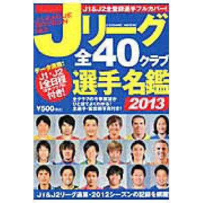 Jリ-グ全40クラブ選手名鑑  2013 /コスミック出版