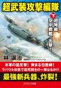 超武装攻撃編隊 長編戦記シミュレーション・ノベル 下 /コスミック出版/林譲治