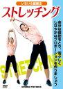 DVD>生き生き健康法ストレッチング   /コスミック出版