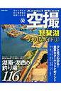 琵琶湖釣り場ガイド  1 /コスミック出版