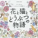 花と猫とどうぶつの物語 ミャオトピアの仲間たち  /コスミック出版/竹脇麻衣