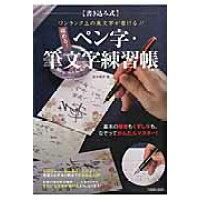 極める!ペン字・筆文字練習帳 書き込み式  /コスミック出版/鈴木曉昇
