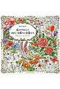 心がやわらぐきれいな花々と小鳥たち ぬりえBook  /コスミック出版/イマジネ-ション・クリエイティブ