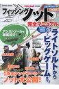 フィッシングノット完全マニュアル   /コスミック出版