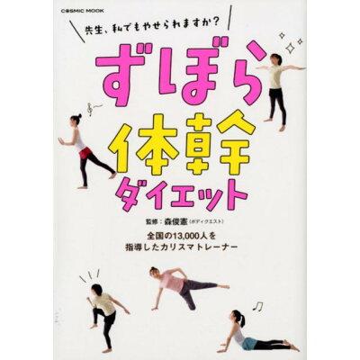 ずぼら体幹ダイエット   /コスミック出版/森俊憲