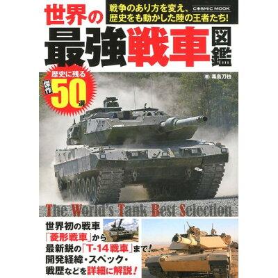 世界の最強戦車図鑑   /コスミック出版/毒島刀也