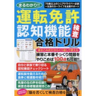 まるわかり!!運転免許認知機能検査合格ドリル   /コスミック出版