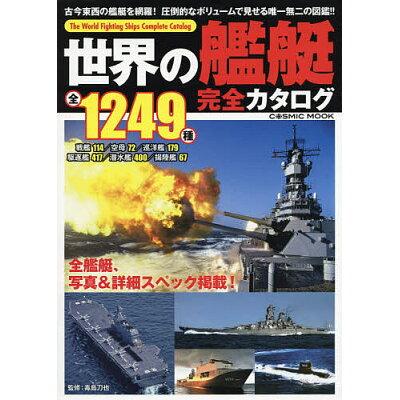世界の艦艇完全カタログ   /コスミック出版/毒島刀也
