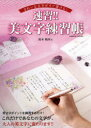 きれいな文字がすぐ書ける!速習!!美文字練習帳   /コスミック出版/鈴木曉昇