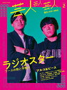 芸人芸人芸人  volume 2 /コスミック出版