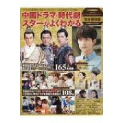 中国ドラマ・時代劇・スターがよくわかる ベテランから若手まで。華流スターのプロフィール&出  /コスミック出版