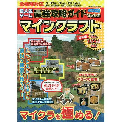 超人気ゲーム最強攻略ガイド マインクラフト  Vol.2 /コスミック出版/超人気ゲーム攻略班