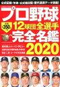 プロ野球12球団全選手完全名鑑  2020 /コスミック出版