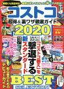 コストコ超得&裏ワザ徹底ガイド  2020 /コスミック出版