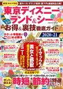 東京ディズニーランド&シーお得&裏技徹底ガイド  2020-21 /コスミック出版