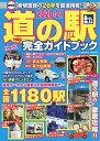 最新版道の駅完全ガイドブック  2020-21 /コスミック出版