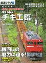 鉄道クラブ  Vol.9 /コスミック出版