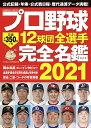 プロ野球12球団全選手完全名鑑  2021 /コスミック出版