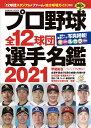 プロ野球全12球団選手名鑑  2021 /コスミック出版