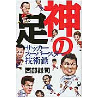神の足 サッカ-ス-パ-スタ-技術録  /コスミック出版/西部謙司