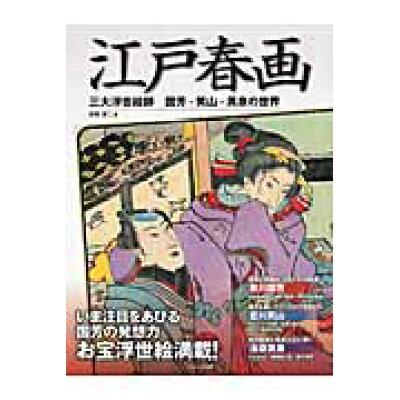 江戸春画  三大浮世絵師国芳・笑山・英泉の /コスミック出版/吉崎淳二