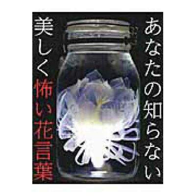 あなたの知らない美しく怖い花言葉   /新紀元社/池上良太