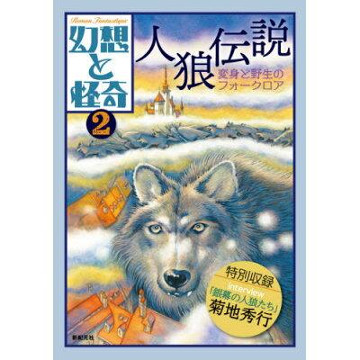 幻想と怪奇  2 /新紀元社/牧原勝志