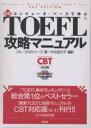 最新TOEFL攻略マニュアル コンピュ-タ・ベ-スで学ぶ  CBT対応版/松柏社/ブル-ス・ロジャ-ズ