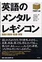 英語のメンタルレキシコン 語彙の獲得・処理・学習  /松柏社/門田修平