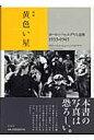 黄色い星 ヨ-ロッパのユダヤ人迫害  新版/松柏社/ゲルハルト・シェ-ンベルナ-