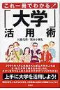 これ一冊でわかる!「大学」活用術   /松柏社/江藤茂博