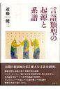 言語類型の起源と系譜   /松柏社/近藤健二