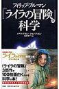フィリップ・プルマン『ライラの冒険』の科学   /松柏社/メアリ・グリッビン