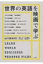 世界の英語を映画で学ぶ   /松柏社/山口美知代