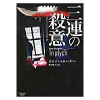 三連の殺意   /オ-クラ出版/カリン・スロ-タ-