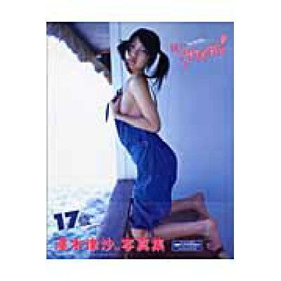 海のリサイタル 澤木律沙1st写真集  /彩文館出版/福澤卓弥