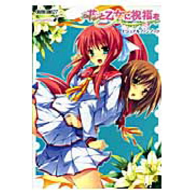 花と乙女に祝福をビジュアルファンブック   /彩文館出版