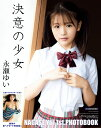 決意の少女 永瀬ゆい1st.写真集  /彩文館出版/滝スズゴウ