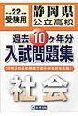 静岡県公立高校過去10ケ年分入試問題集社会  22年春受験用 /教英出版
