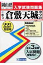 県立倉敷天城中学校  22年春受験用 /教英出版