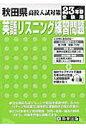 秋田県高校入試対策英語リスニング練習問題  23年春受験用 /教英出版