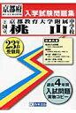 国立京都教育大学附属桃山中学校  23年春受験用 /教英出版