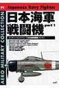 日本海軍戦闘機  パ-ト1 /コ-エ-テクモゲ-ムス/今井邦孝