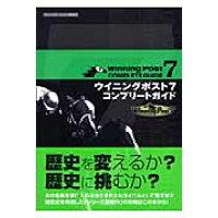 ウイニングポスト7コンプリ-トガイド プレイステ-ション2版対応  /コ-エ-テクモゲ-ムス/ノ-ギミック