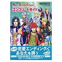 Neo Angeliqueコンプリ-トガイド プレイステ-ション2版対応 下 /コ-エ-テクモゲ-ムス/ルビ-・パ-ティ-