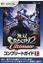 無双OROCHI 2 Ultimateコンプリ-トガイド PlayStation 3版PlayStation 上 /コ-エ-テクモゲ-ムス/ω-Force