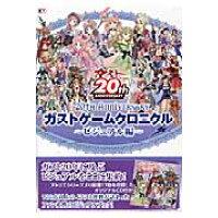 20th Anniversaryガストゲ-ムクロニクル  ビジュアル編 /コ-エ-テクモゲ-ムス