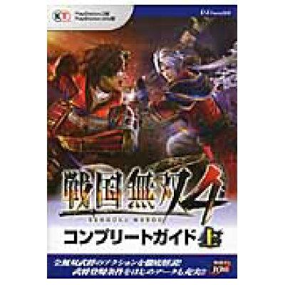 戦国無双4コンプリ-トガイド PlayStation 3版PlayStation 上 /コ-エ-テクモゲ-ムス/ω-Force